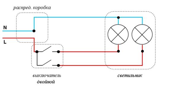 Схема подключения двухклавишного светильника 769