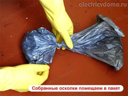 Порядок уборки осколков, содержащих пары ртути