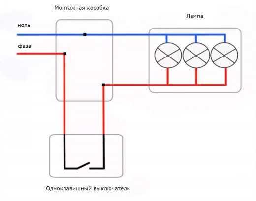 Схема подключения двух и более ламп к обычному выключателю