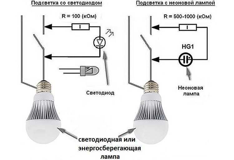 Цепь питания световой индикации выключателя