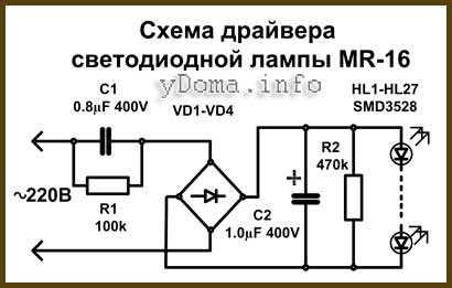 Простейшая схема драйвера MR-16
