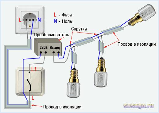 Подключение лампы с преобразователем