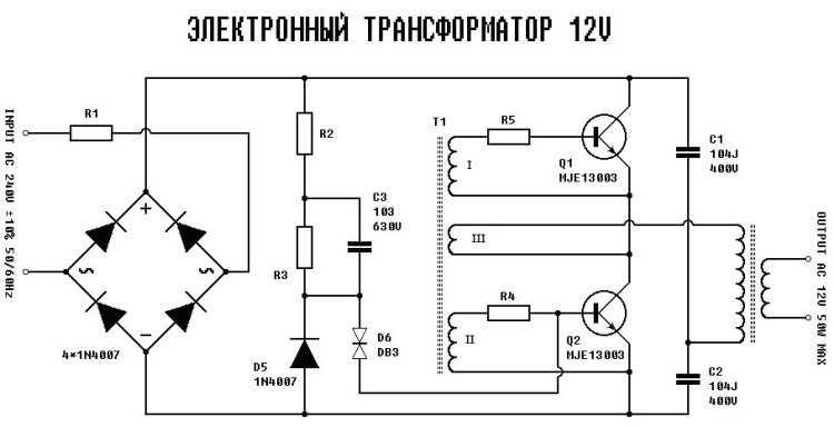 Схема электронного трансформатора для галогенных ламп
