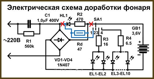 Схема зарядки аккумуляторных фонариков фото 849