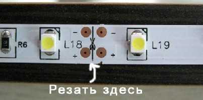 Маркировка места возможной резки светодиодной ленты