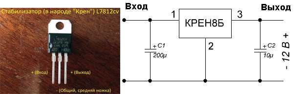Внешний вид и схема подключения микросхемы – стабилизатора 12 В