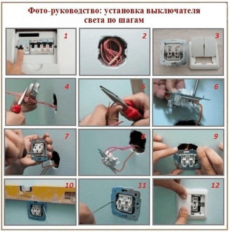 Подключение выключателя скрытой проводки