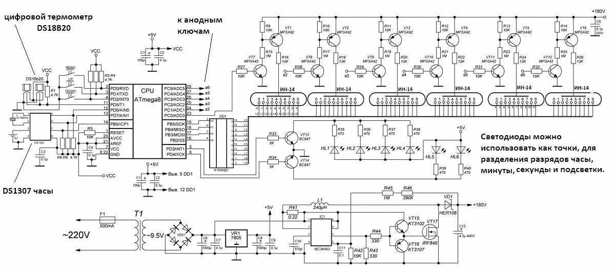 Полная схема часов на газоразрядных лампах ИН-14