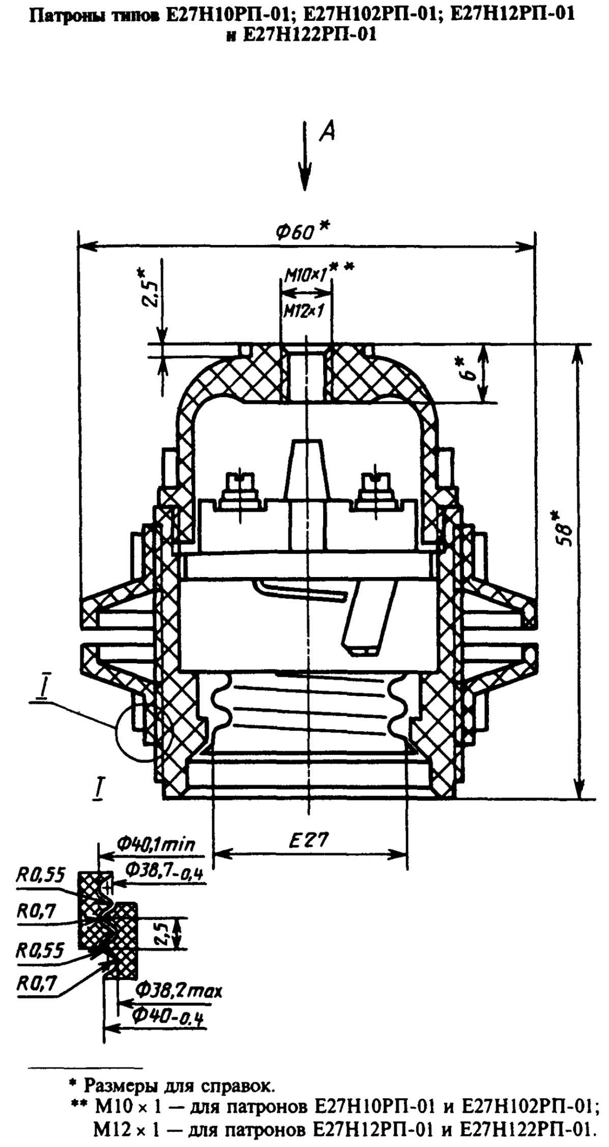 Крепление патрона с шайбами под абажур или плафон за ниппель