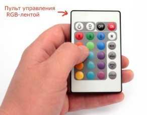 Пульт управления RGB-лентой