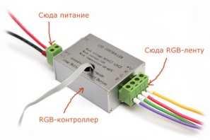 RGB-контроллер