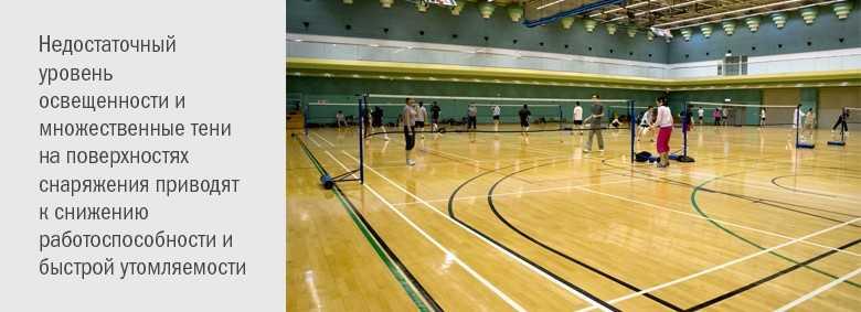 Типичное освещение спортивных залов